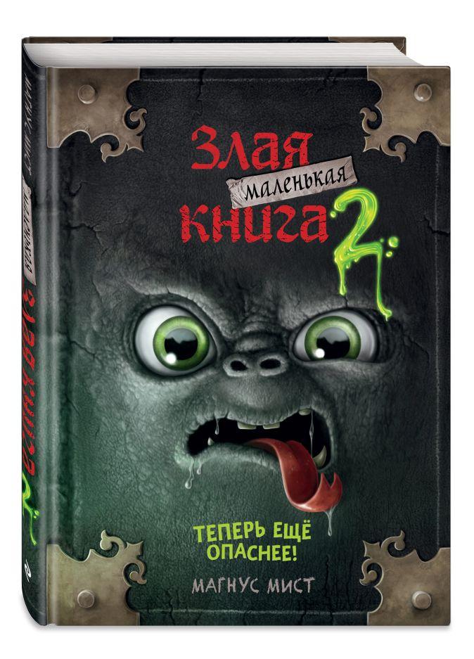 Магнус Мист - Маленькая злая книга 2 обложка книги