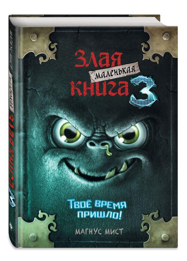 Маленькая злая книга 3 фото