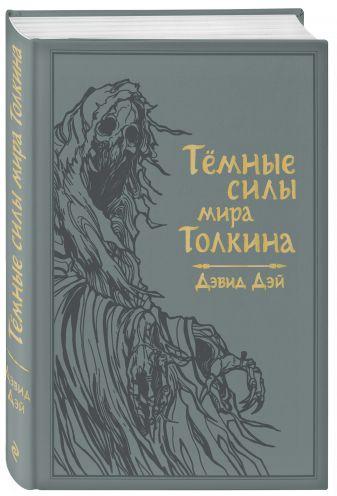 Дэвид Дэй - Темные силы мира Толкина обложка книги