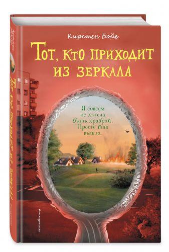 Кирстен Бойе - Тот, кто приходит из зеркала обложка книги