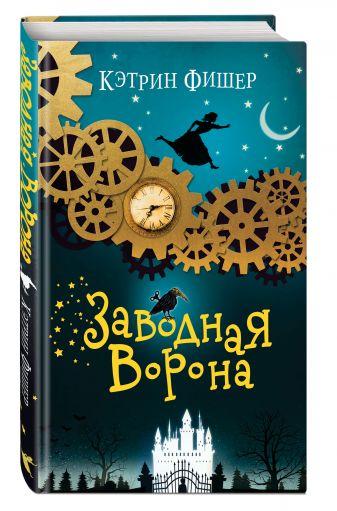 Кэтрин Фишер - Заводная ворона обложка книги