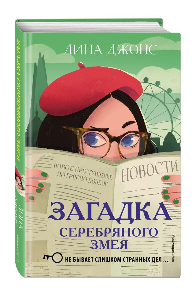 Лина Джонс - Загадка Серебряного Змея обложка книги
