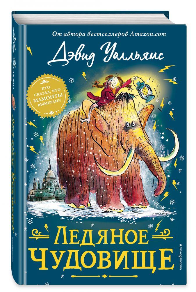 Дэвид Уолльямс - Ледяное чудовище обложка книги
