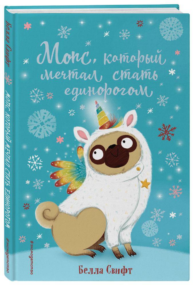 Белла Свифт - Мопс, который мечтал стать единорогом (выпуск 2) обложка книги