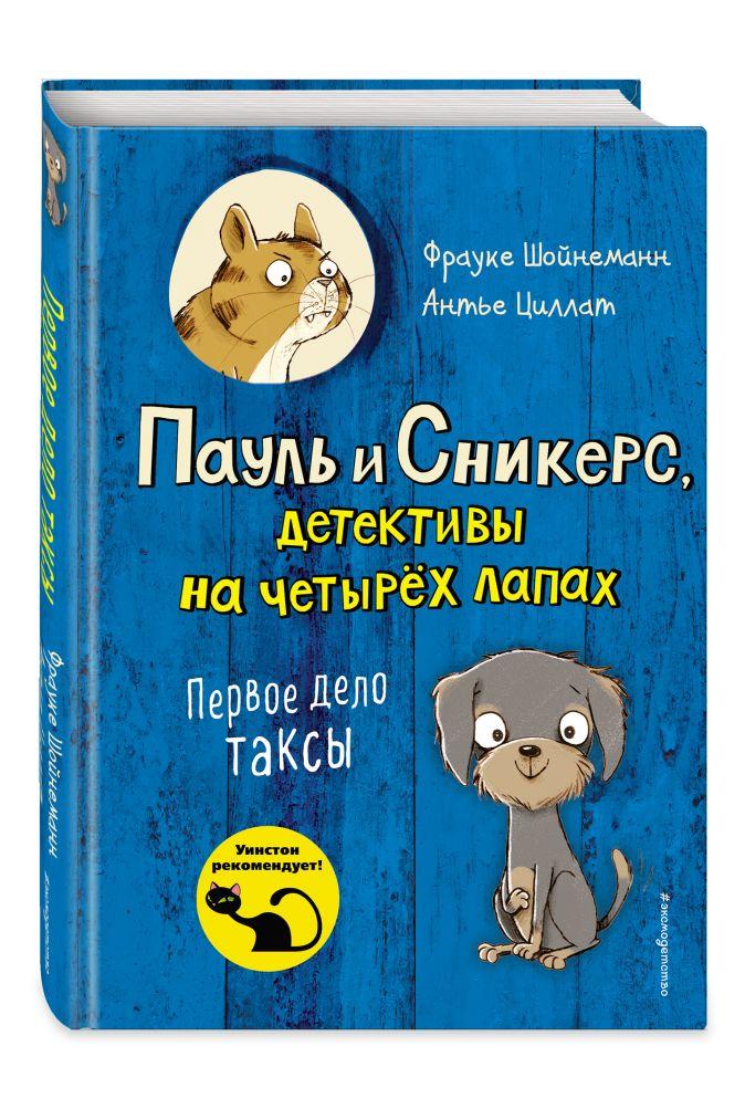 Фрауке Шойнеманн, Антье Циллат - Первое дело таксы (выпуск 1) обложка книги