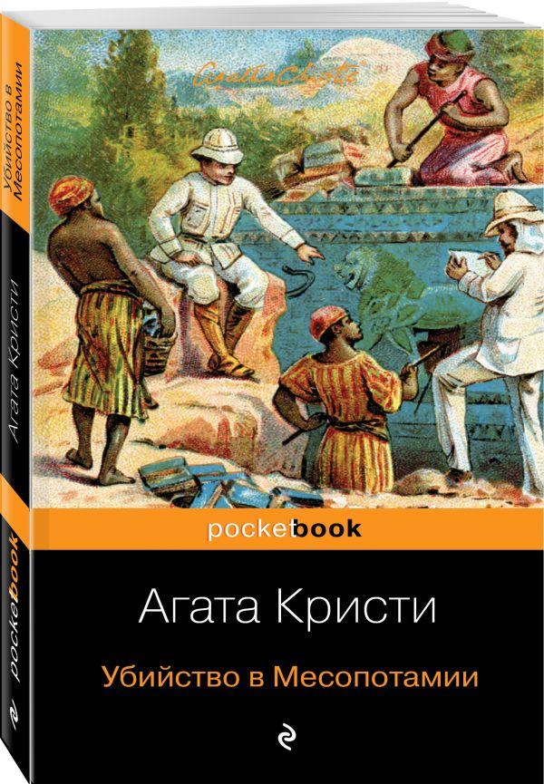 Кристи Агата Убийство в Месопотамии