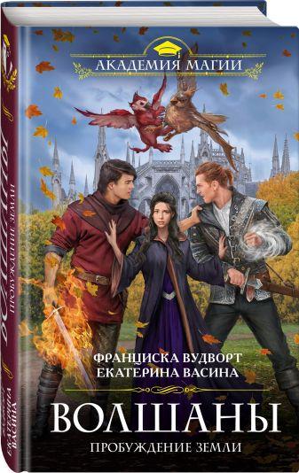 Франциска Вудворт, Екатерина Васина - Волшаны. Пробуждение Земли обложка книги