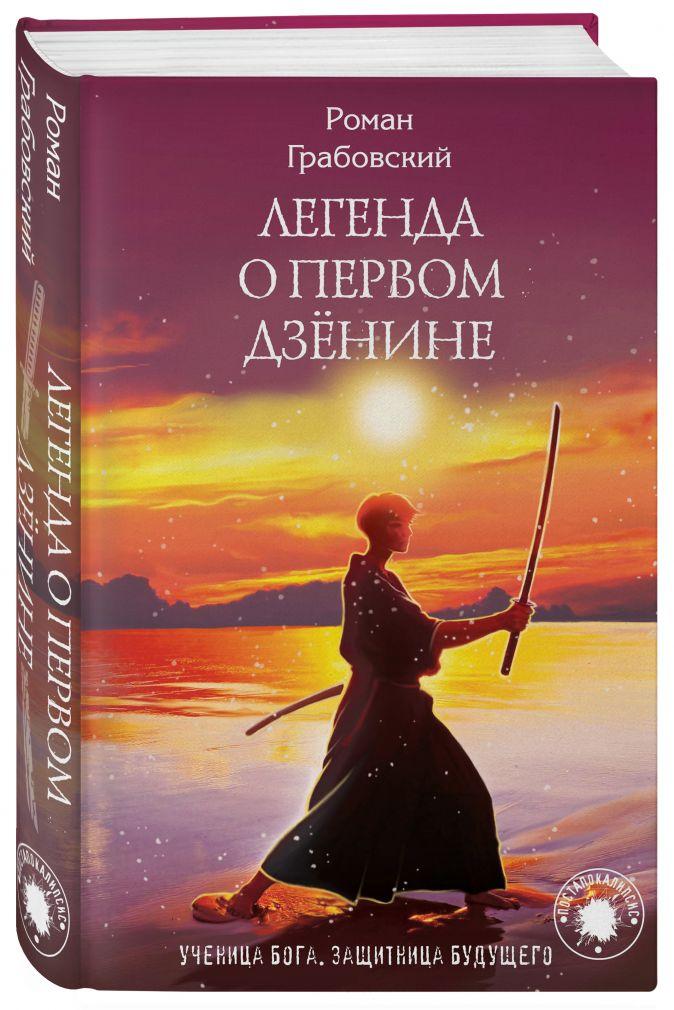 Роман Грабовский - Легенда о Первом Дзёнине обложка книги