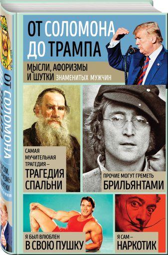 Душенко К.В., сост. - Мысли, афоризмы и шутки знаменитых мужчин обложка книги