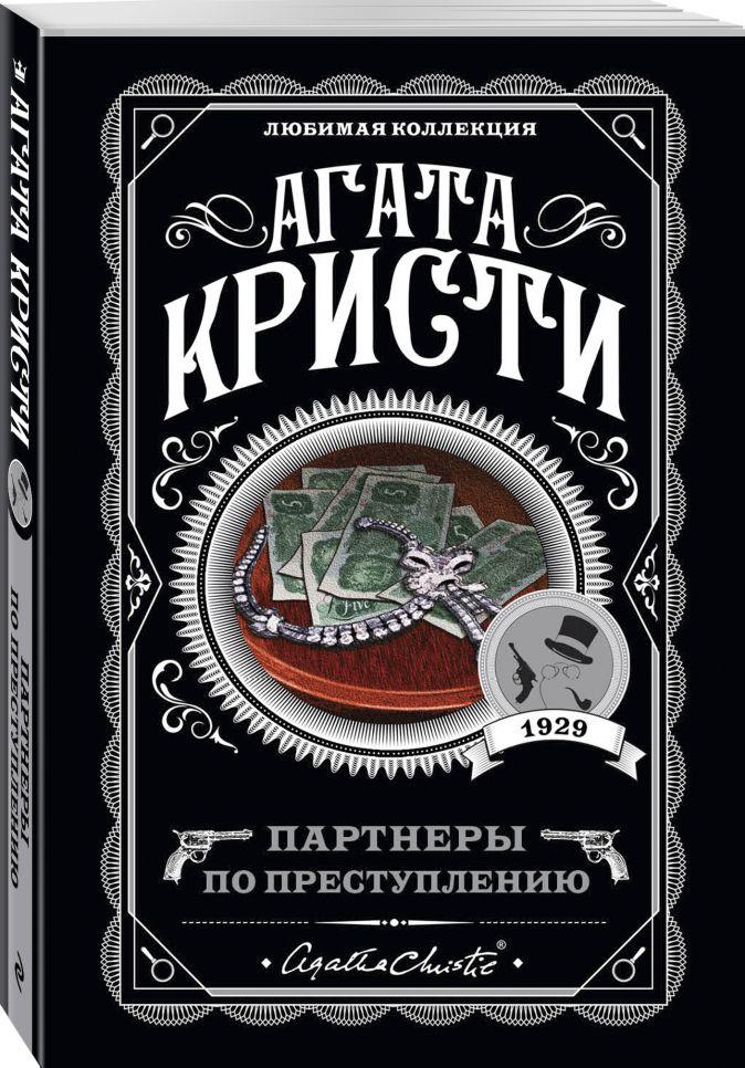 Агата Кристи - Партнеры по преступлению обложка книги