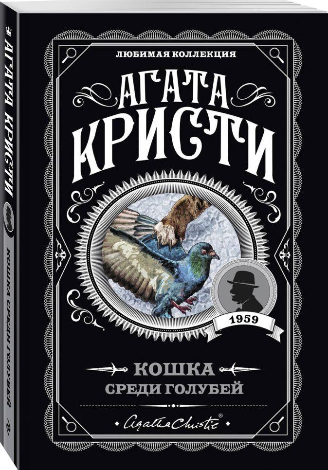 Агата Кристи - Кошка среди голубей обложка книги