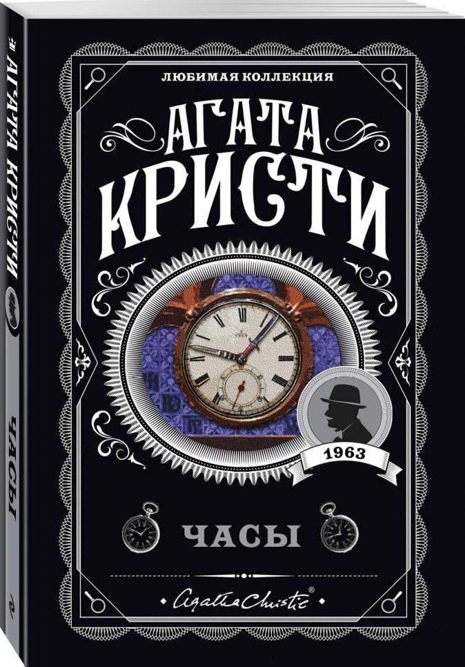 Агата Кристи - Часы обложка книги