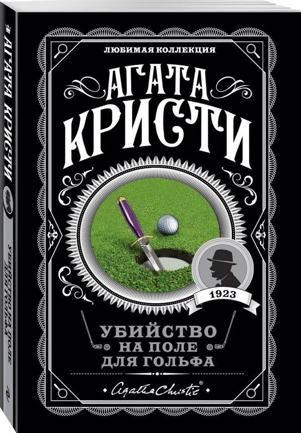 Кристи Агата Убийство на поле для гольфа
