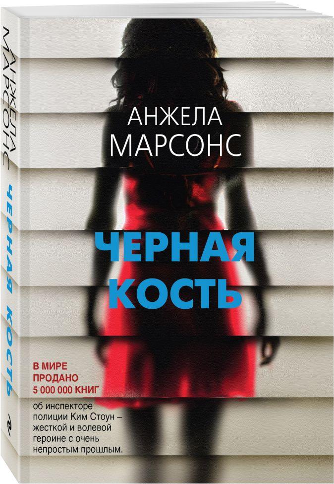 Анжела Марсонс - Черная кость обложка книги