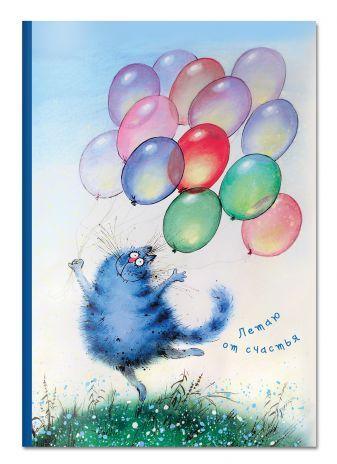 Летаю от счастья. Тетрадь общая (А5, УФ-лак, 48 л., накидка 4 п. полноцвет)