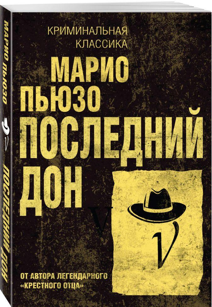 Марио Пьюзо - Последний дон обложка книги