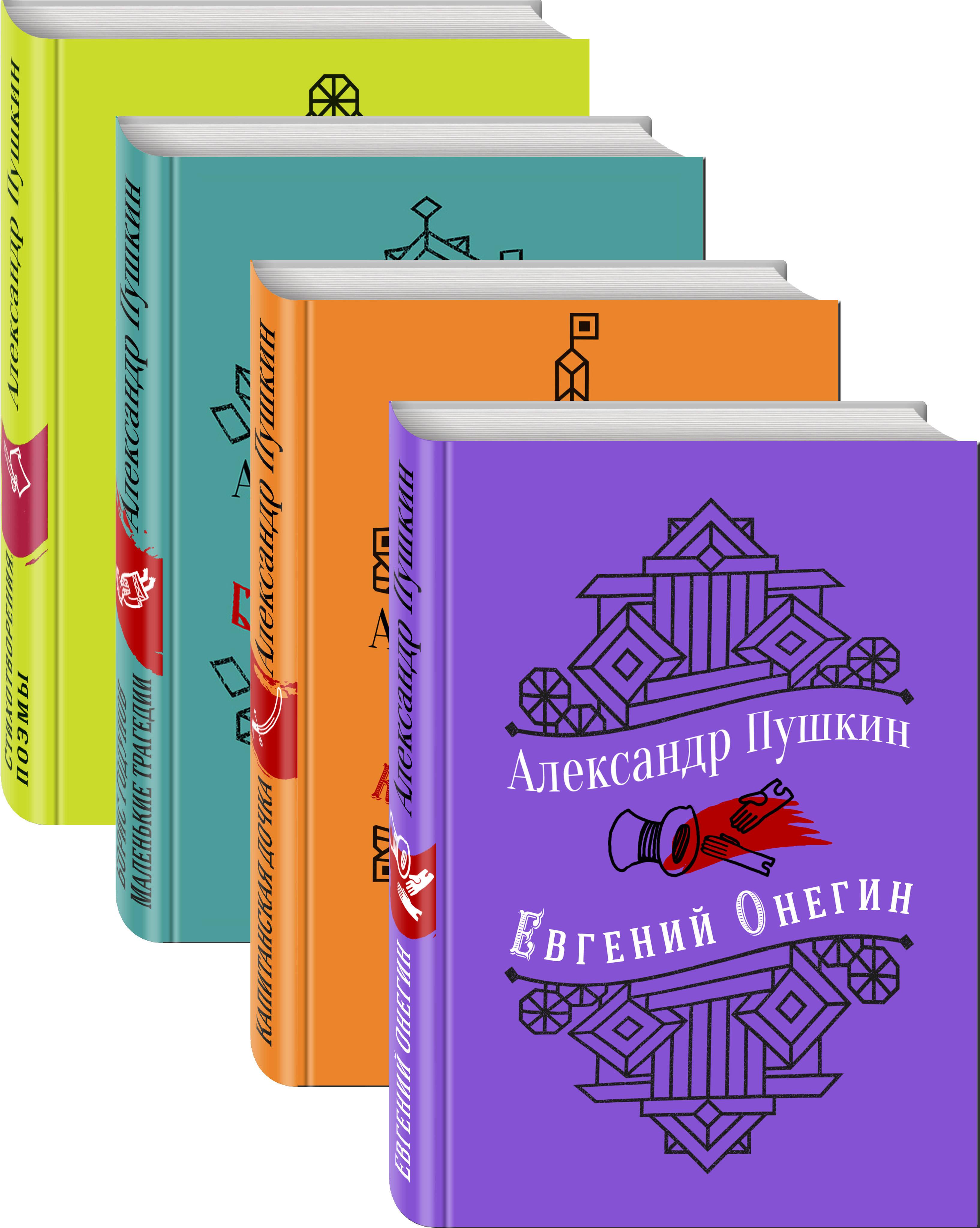 Юбилейное издание А.С. Пушкина с иллюстрациями (комплект из 4 книг)