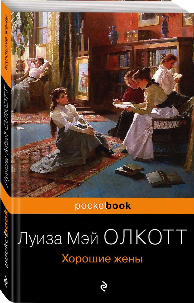 Хорошие жены Луиза Мэй Олкотт