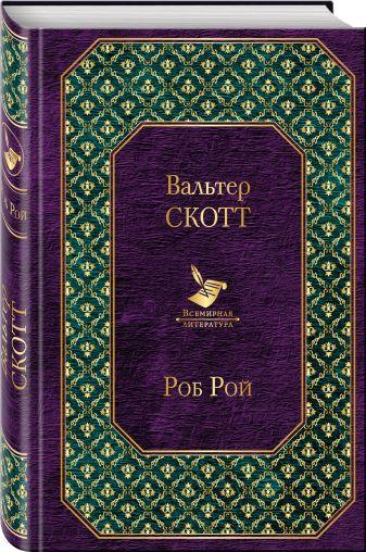 Вальтер Скотт - Роб Рой обложка книги