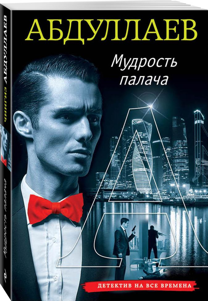 Чингиз Абдуллаев - Мудрость палача обложка книги