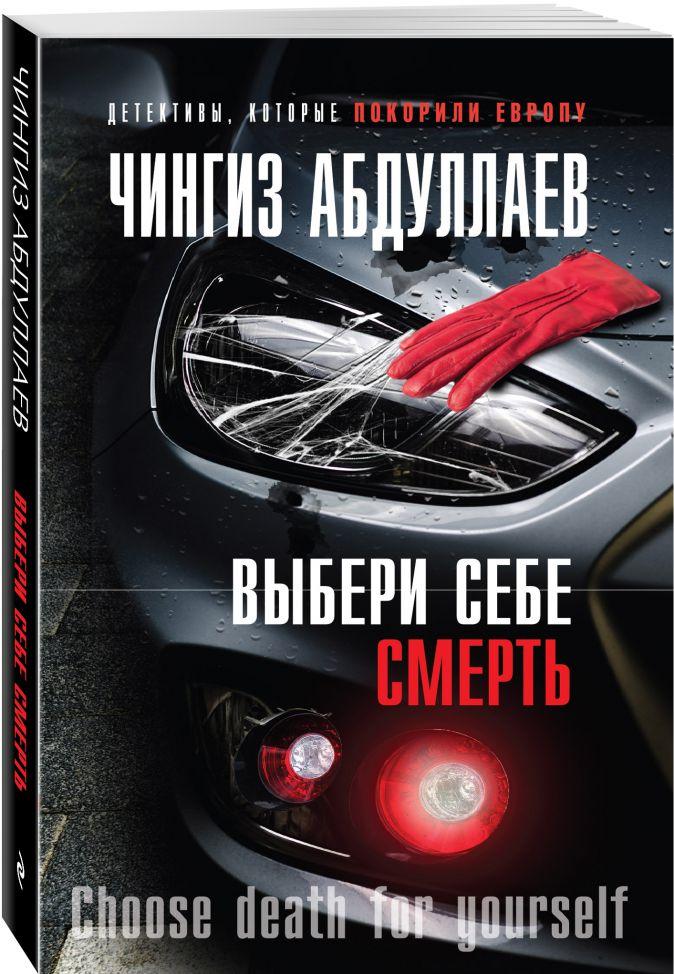 Чингиз Абдуллаев - Выбери себе смерть обложка книги