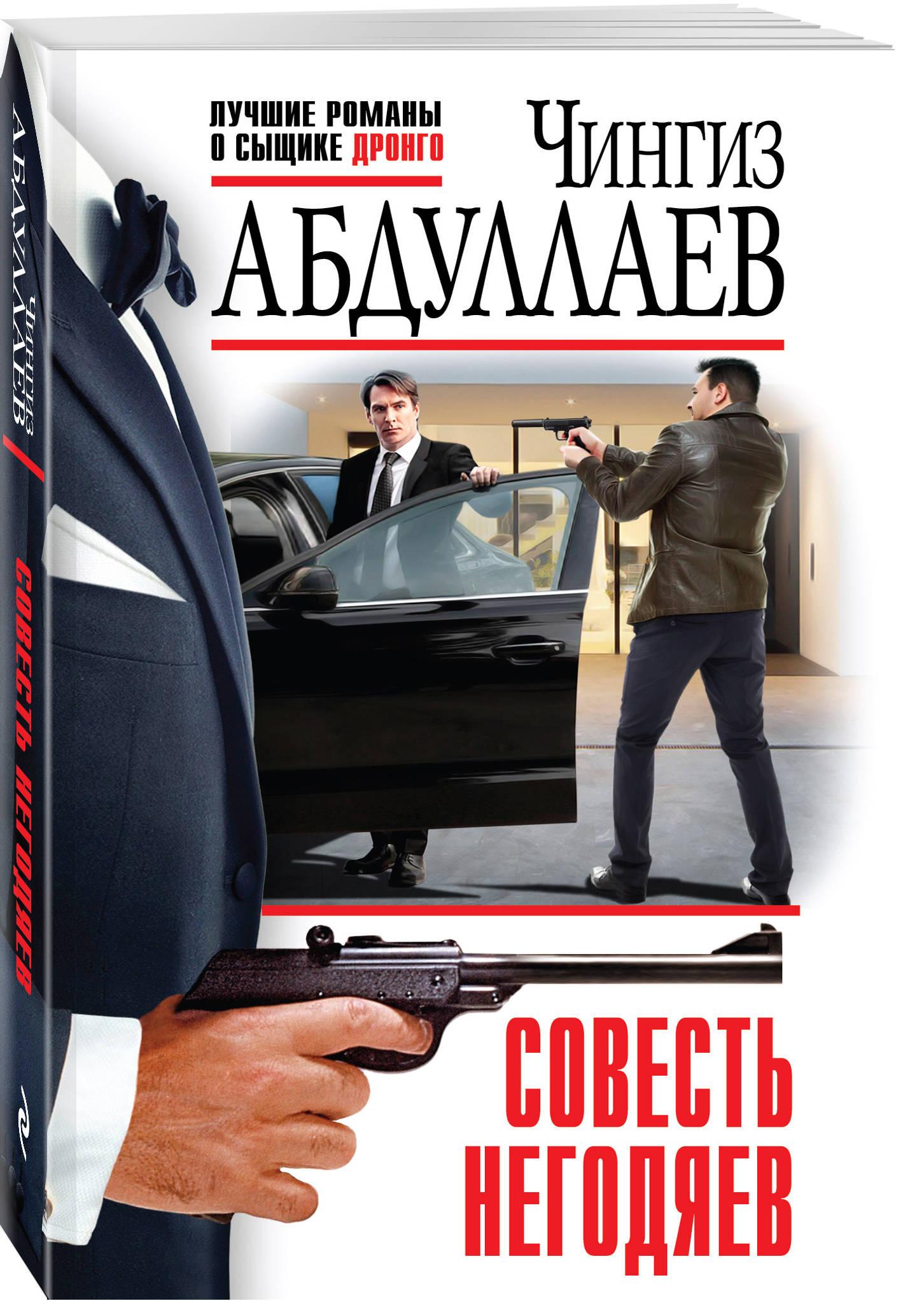 Абдуллаев Чингиз Акифович Совесть негодяев