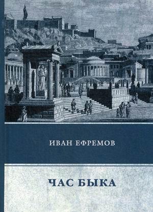 Ефремов Иван Антонович - Час Быка обложка книги