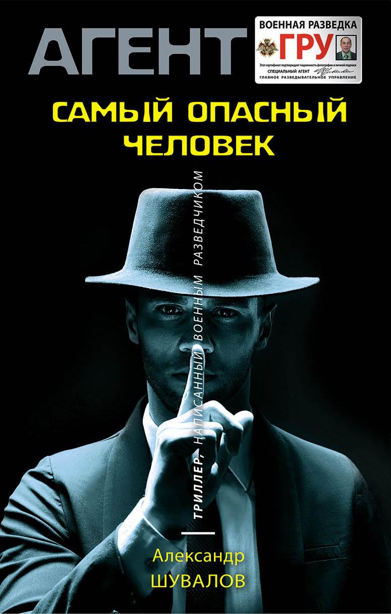 Шувалов Александр Самый опасный человек