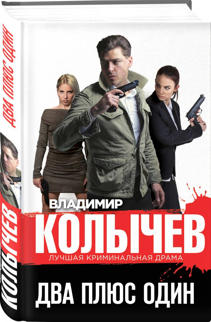 Два плюс один Владимир Колычев