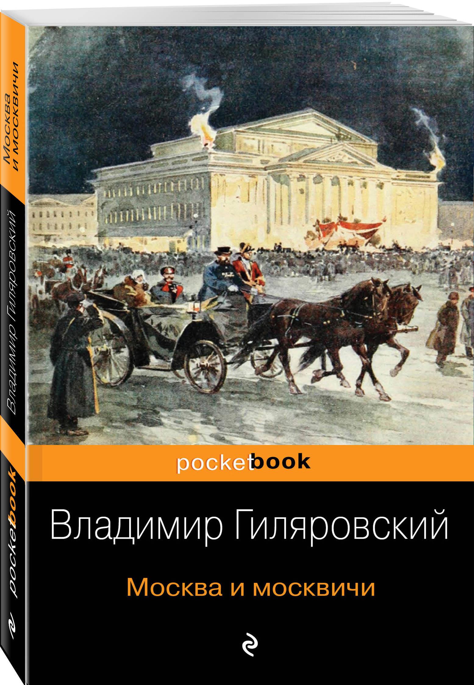 Гиляровский Владимир Алексеевич Москва и москвичи