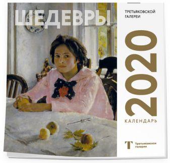 Третьяковская галерея. Серов. Календарь настенный на 2020 год (300х300 мм)