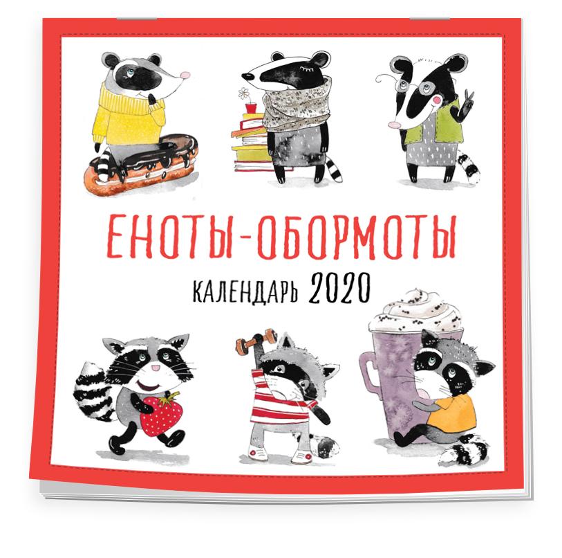 Еноты-обормоты. Календарь настенный на 2020 год закладки еноты обормоты