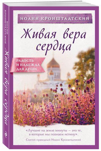 Иоанн Кронштадтский - Живая вера сердца обложка книги