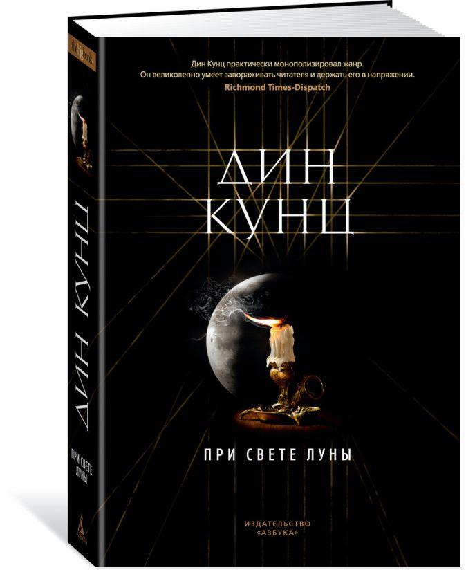 Кунц Д. - При свете луны обложка книги