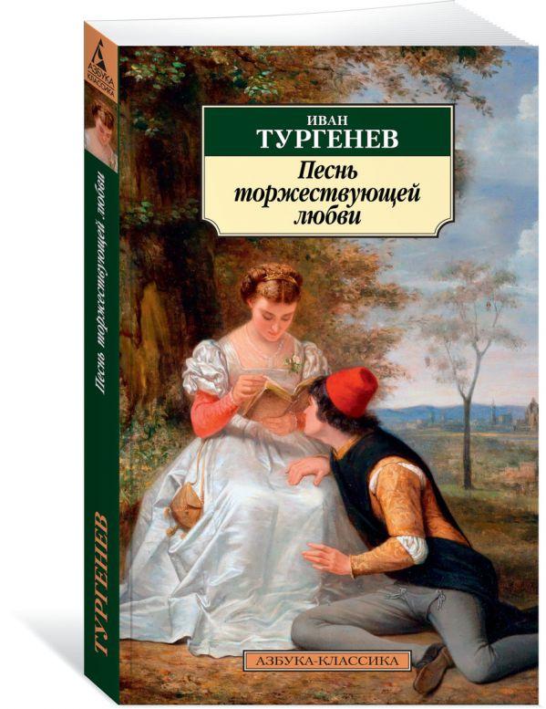 Тургенев И. Песнь торжествующей любви