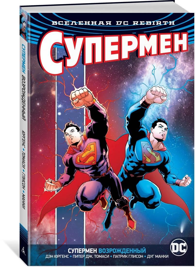 Юргенс Д., Томаси П.Дж. Вселенная DC. Rebirth. Супермен возрожденный