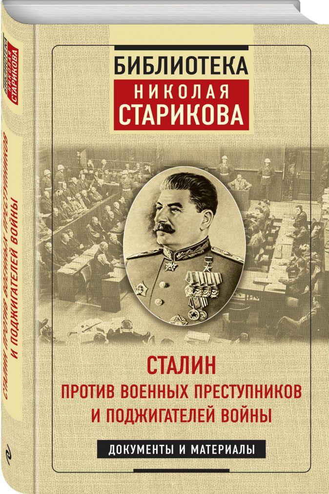 Сталин против военных преступников и поджигателей войны. Документы и материалы Николай Стариков