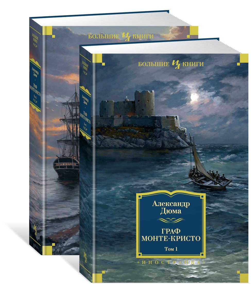 лучшая цена Дюма А. Граф Монте-Кристо (в 2-х томах) (комплект)