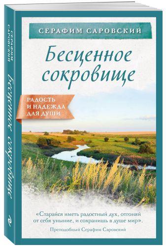 Серафим Саровский - Бесценное сокровище обложка книги
