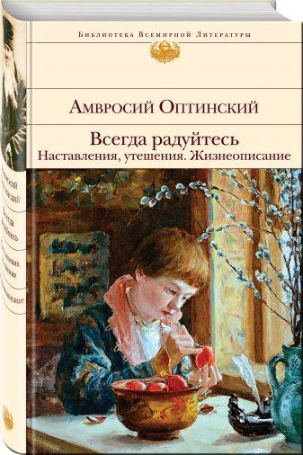 Амвросий Оптинский - Всегда радуйтесь. Наставления, утешения. Жизнеописание обложка книги