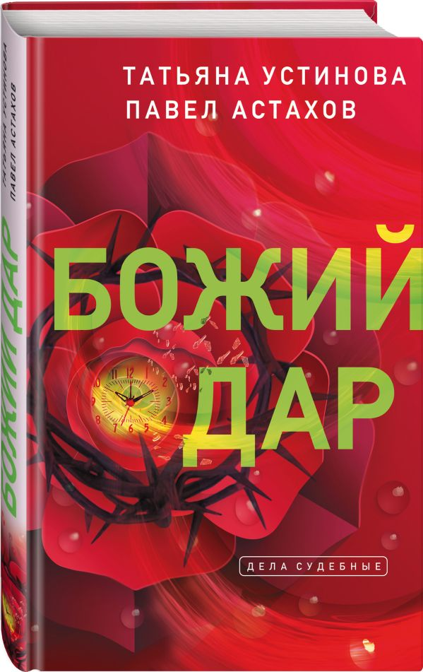 Устинова Татьяна Витальевна, Астахов Павел Алексеевич Божий дар