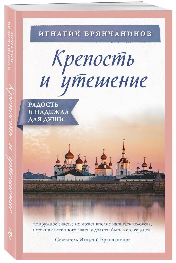 Игнатий Брянчанинов - Крепость и утешение обложка книги