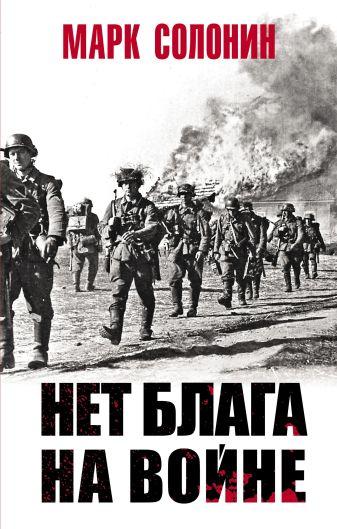 Солонин М. - Нет блага на войне обложка книги