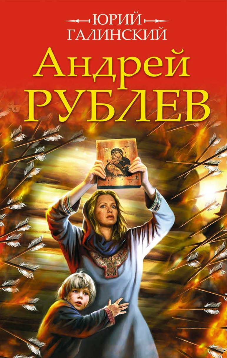 Галинский Ю.С. Андрей Рублев
