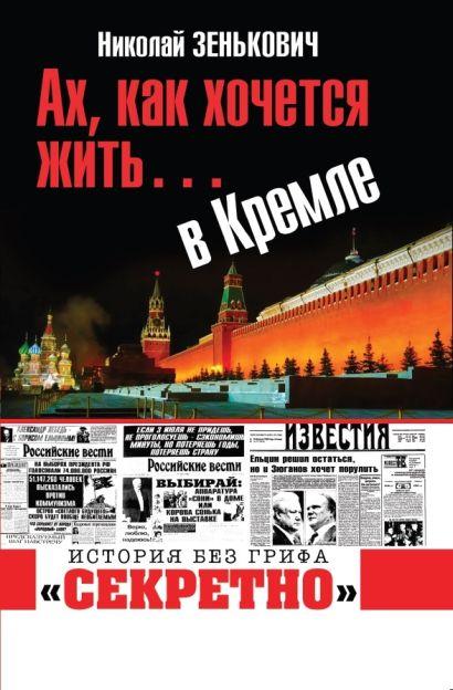 Ах, как хочется жить… в Кремле - фото 1