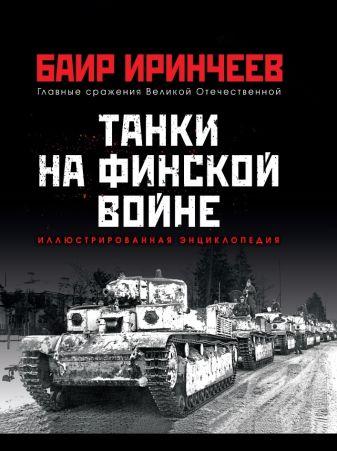 Иринчеев Б.К. - Танки на финской войне обложка книги