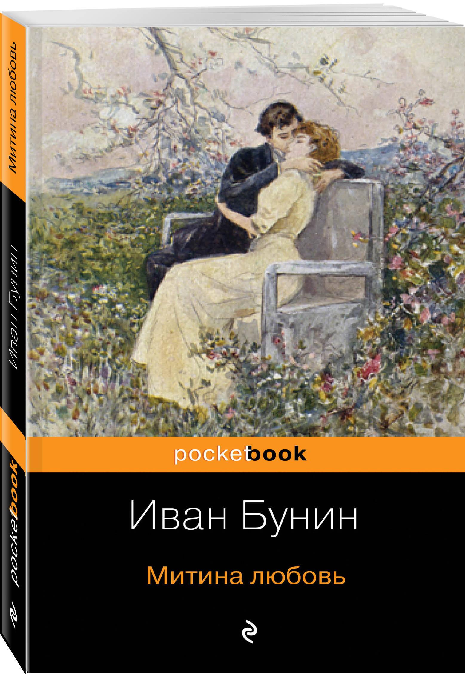 Иван Бунин Митина любовь иван бунин грехи любви радиокомпозиция по рассказам