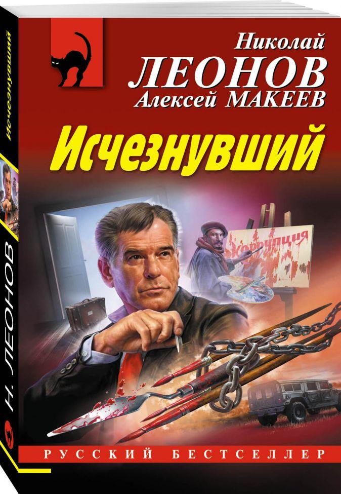 Исчезнувший Николай Леонов, Алексей Макеев