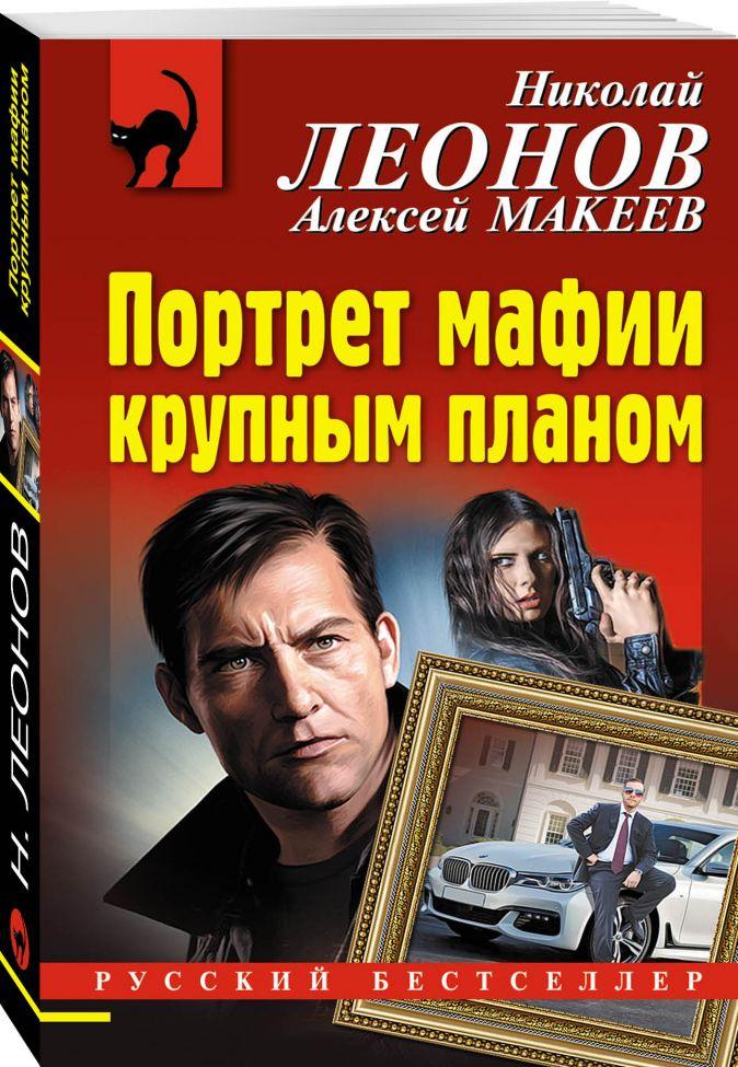 Портрет мафии крупным планом Николай Леонов, Алексей Макеев