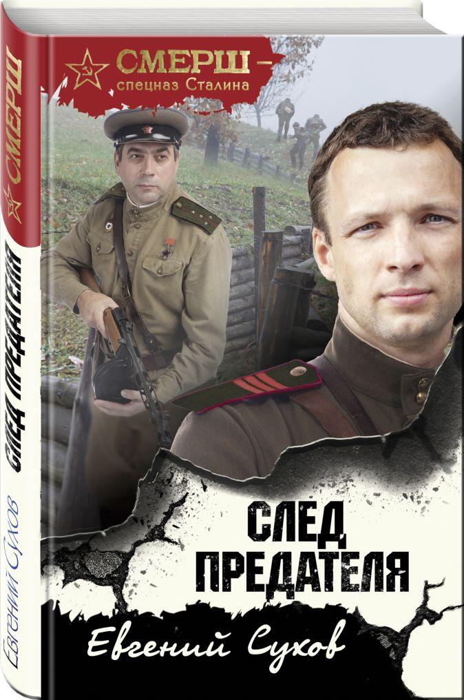 След предателя Евгений Сухов
